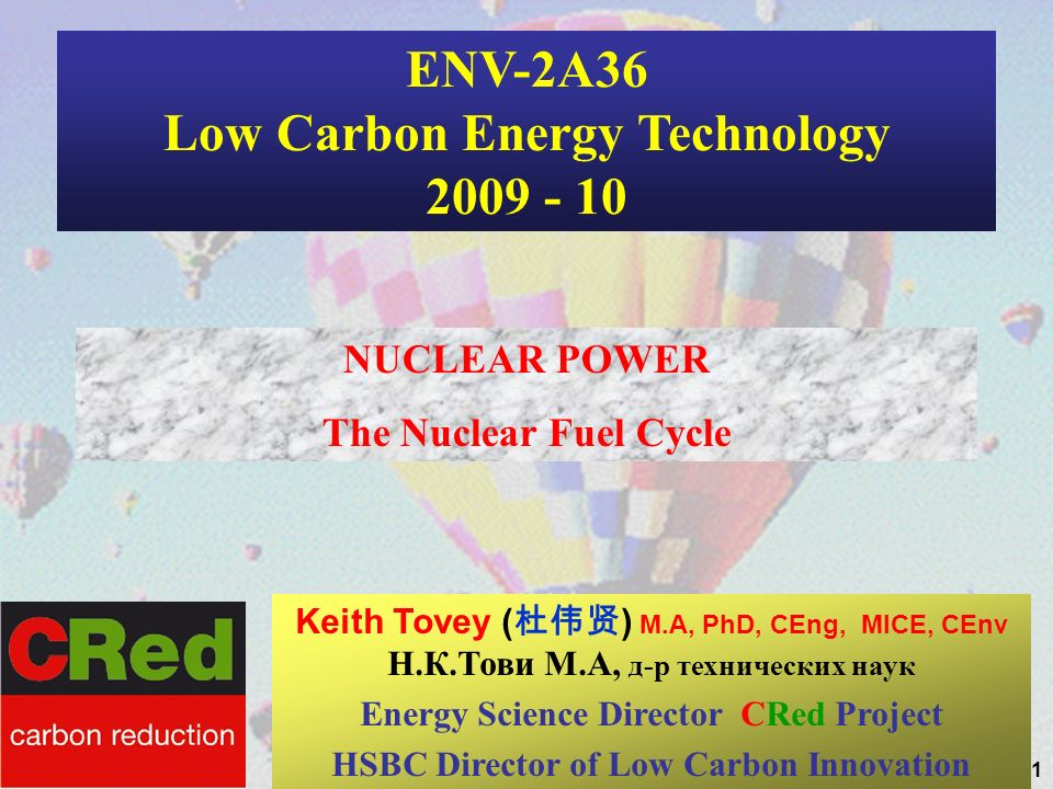 1 ENV-2A36 Low Carbon Energy Technology 2009 - 10 Keith Tovey ( ) M.A, PhD, CEng, MICE, CEnv Н.К.Тови М.А, д-р технических наук Energy Science Directo