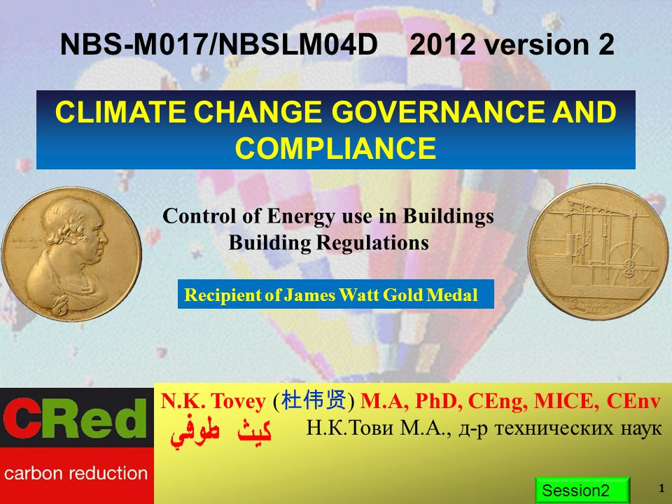 1 1 1 N.K. Tovey ( ) M.A, PhD, CEng, MICE, CEnv Н.К.Тови М.А., д-р технических наук Recipient of James Watt Gold Medal 1 Control of Energy use in Buil