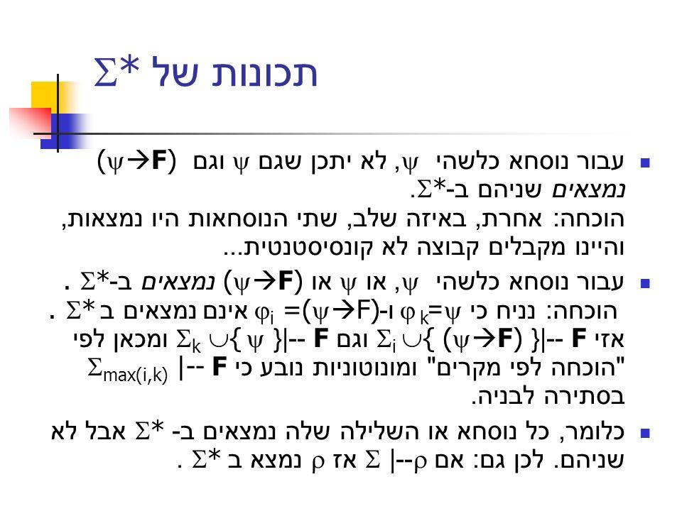 תכונות של * עבור נוסחא כלשהי, לא יתכן שגם וגם ( F) נמצאים שניהם ב - *.