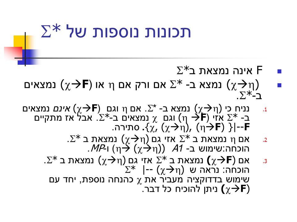 תכונות נוספות של * F אינה נמצאת ב * ( ) נמצא ב - * אם ורק אם או (( F נמצאים ב - *. 1. נניח כי ( ) נמצא ב - *. אם וגם (( F אינם נמצאים ב - * אזי (( F ו