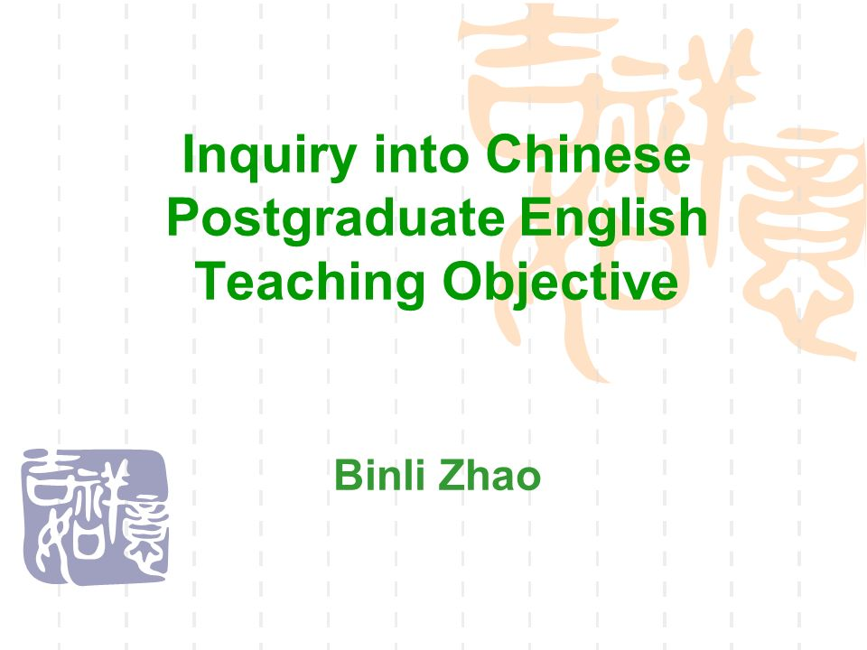 Inquiry into Chinese Postgraduate English Teaching Objective Binli Zhao