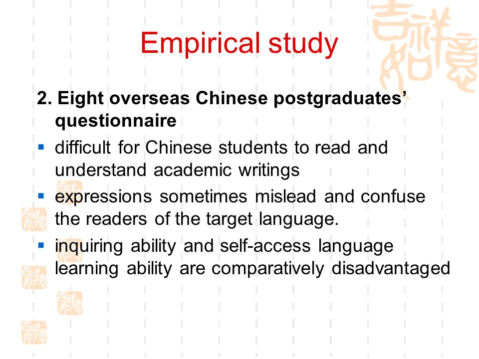 Empirical study 2. Eight overseas Chinese postgraduates questionnaire difficult for Chinese students to read and understand academic writings expressi