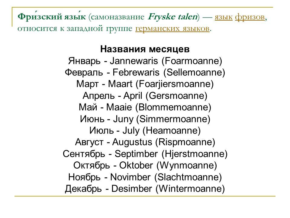 Фризский язык (самоназвание Fryske talen) язык фризов, относится к западной группе германских языков.языкфризовгерманских языков Названия месяцев Янва