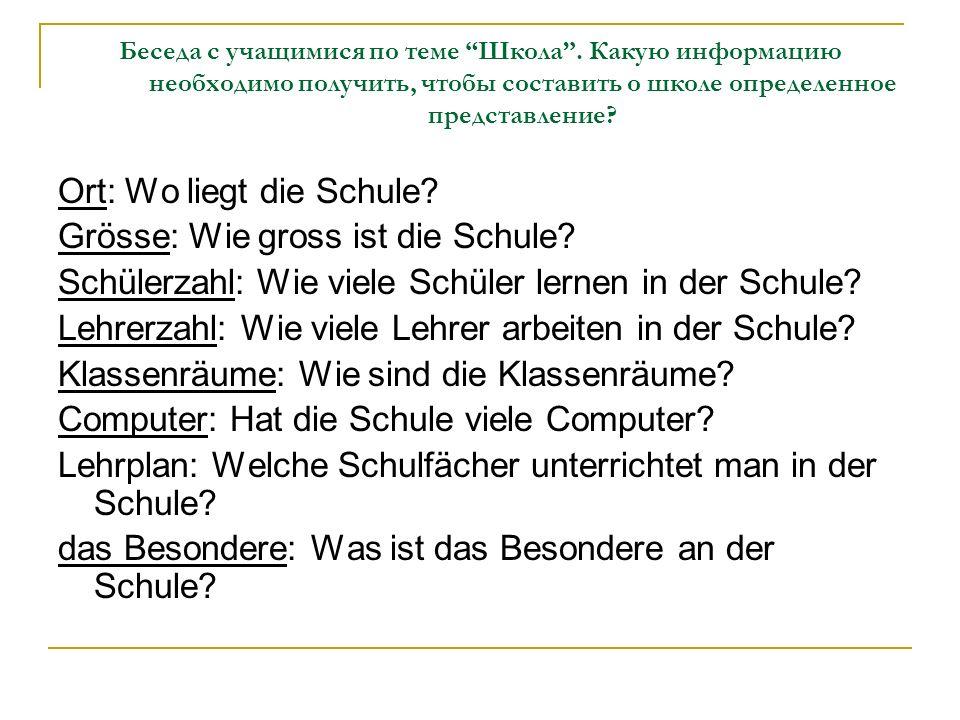 Работа учащихся над первым абзацем текста Deutschlands kleinste Schule.