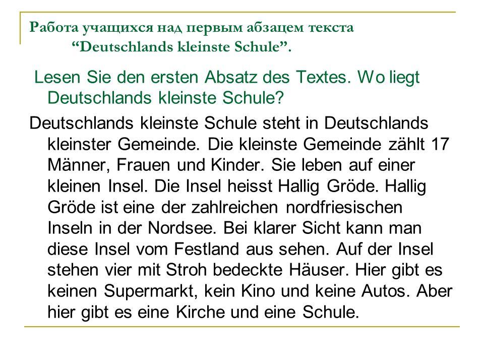 Работа учащихся над первым абзацем текста Deutschlands kleinste Schule. Lesen Sie den ersten Absatz des Textes. Wo liegt Deutschlands kleinste Schule?
