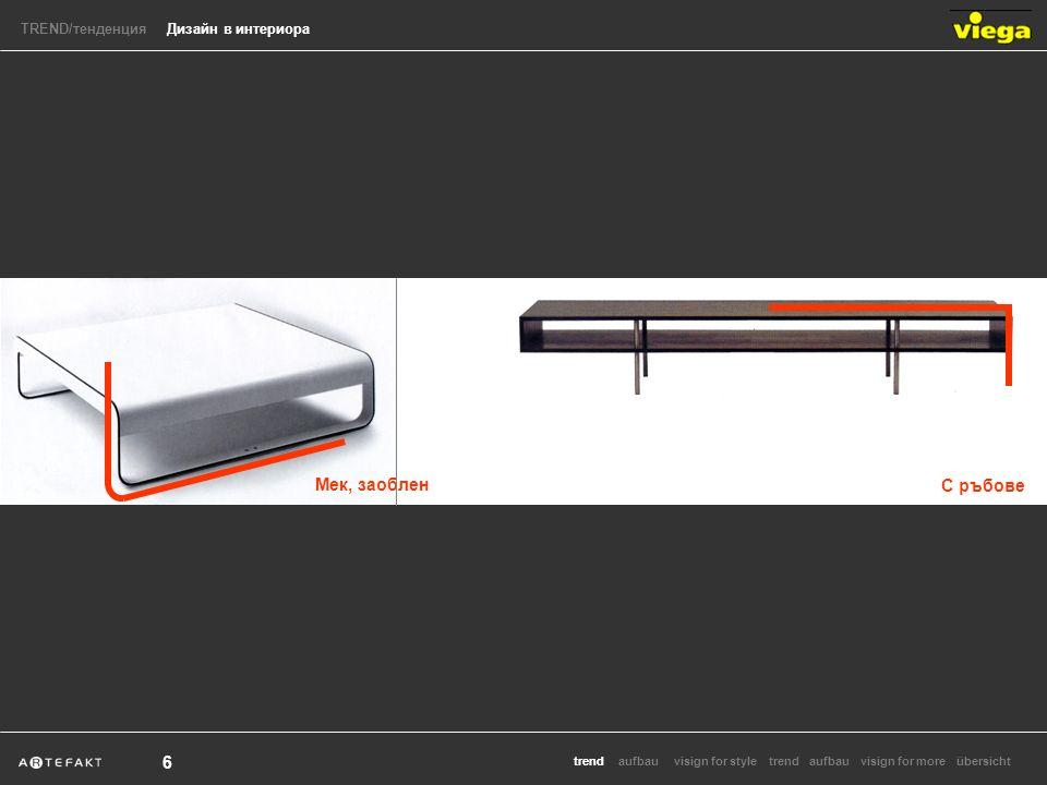 aufbauvisign for styletrendvisign for moretrendaufbauübersicht 6 TREND/тенденция Дизайн в интериора С ръбове Мек, заоблен trend