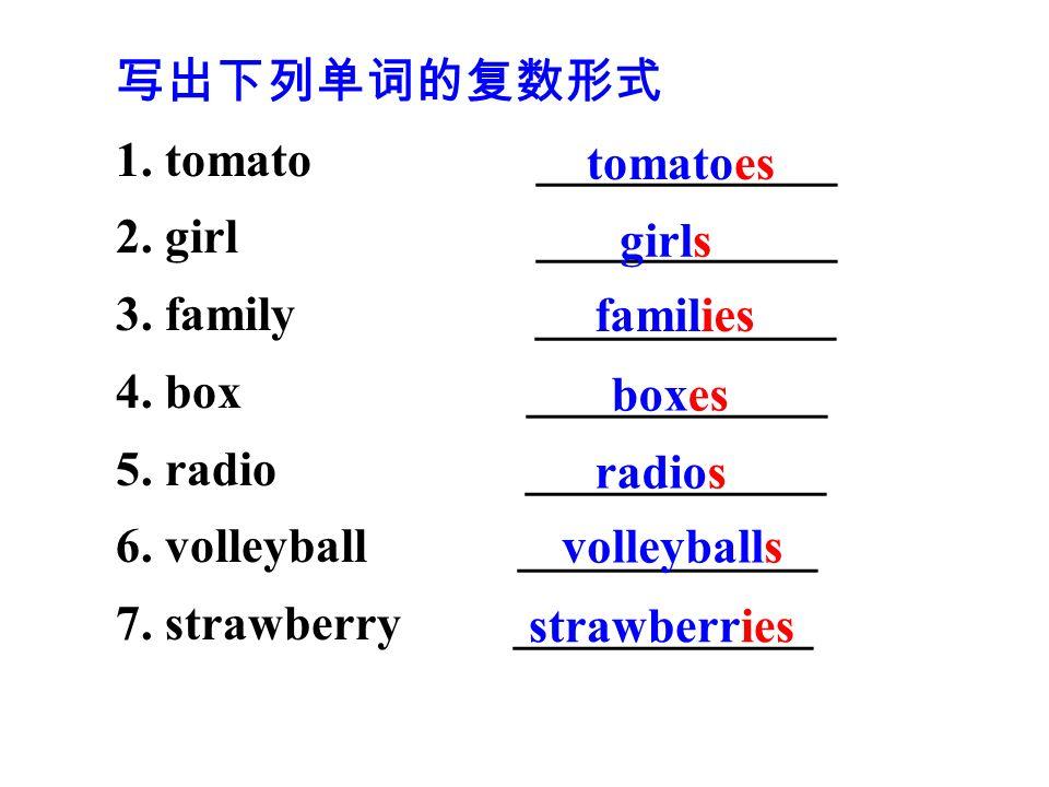 写出下列单词的复数形式 1. tomato