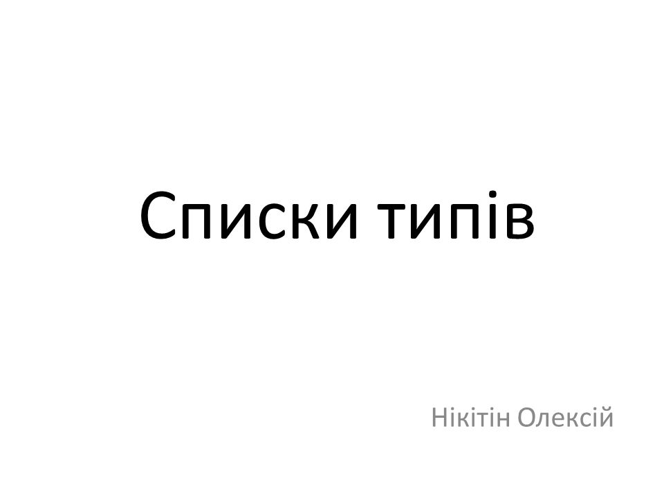 Списки типів Нікітін Олексій