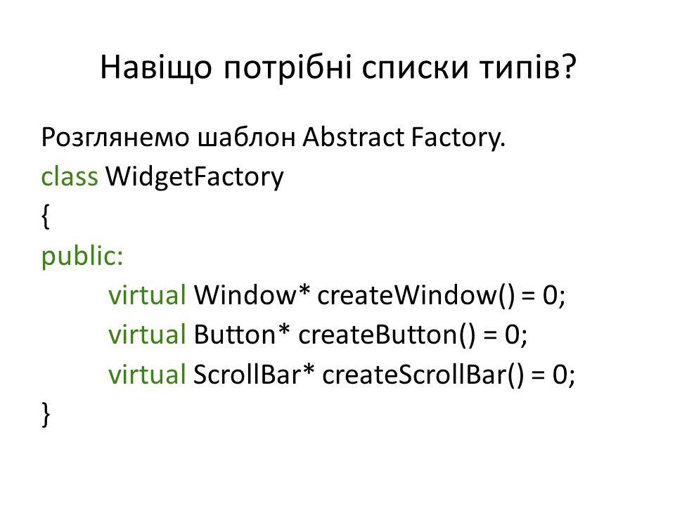 Навіщо потрібні списки типів. Розглянемо шаблон Abstract Factory.