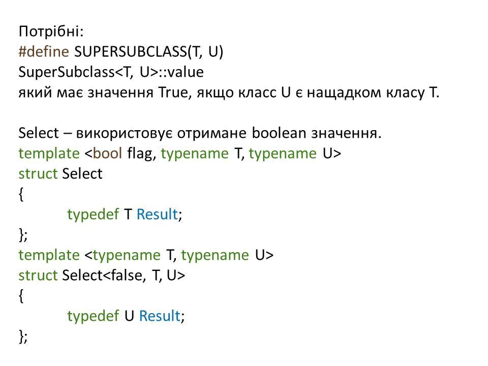 Потрібні: #define SUPERSUBCLASS(T, U) SuperSubclass ::value який має значення True, якщо класс U є нащадком класу T.