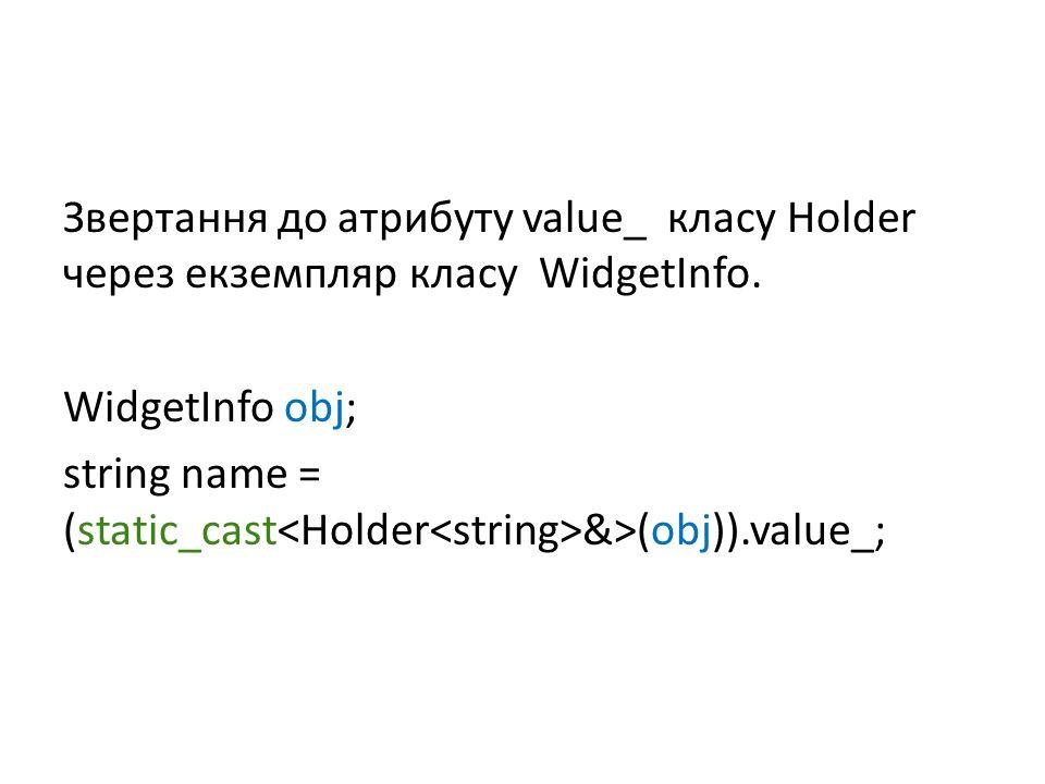 Звертання до атрибуту value_ класу Holder через екземпляр класу WidgetInfo.