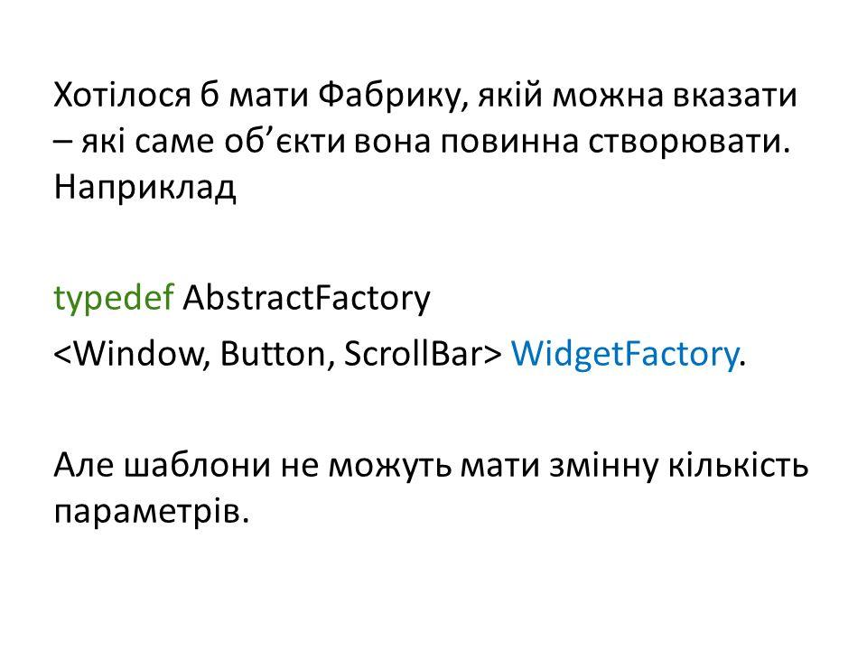 Хотілося б мати Фабрику, якій можна вказати – які саме об'єкти вона повинна створювати.