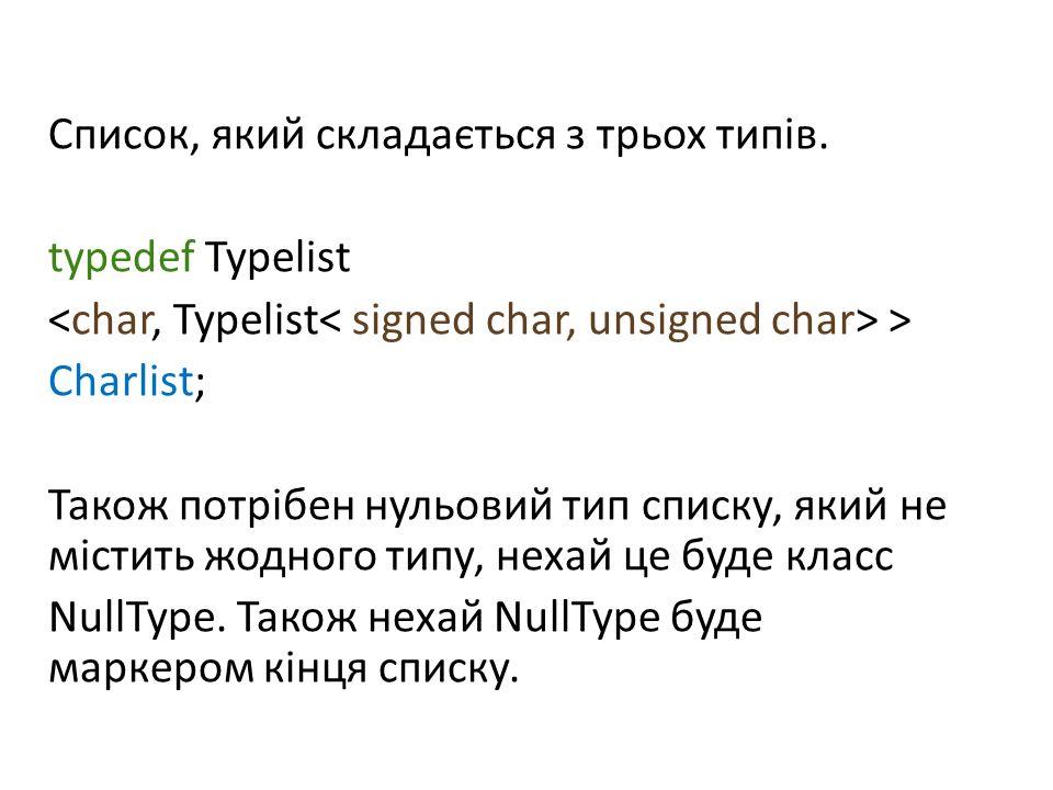 Список, який складається з трьох типів.