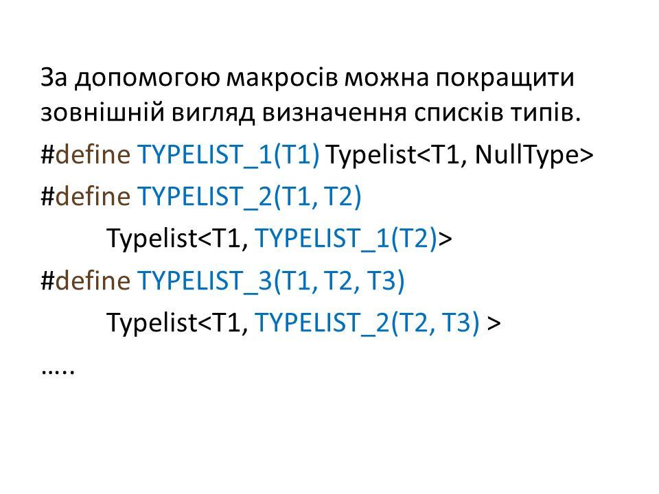 За допомогою макросів можна покращити зовнішній вигляд визначення списків типів.