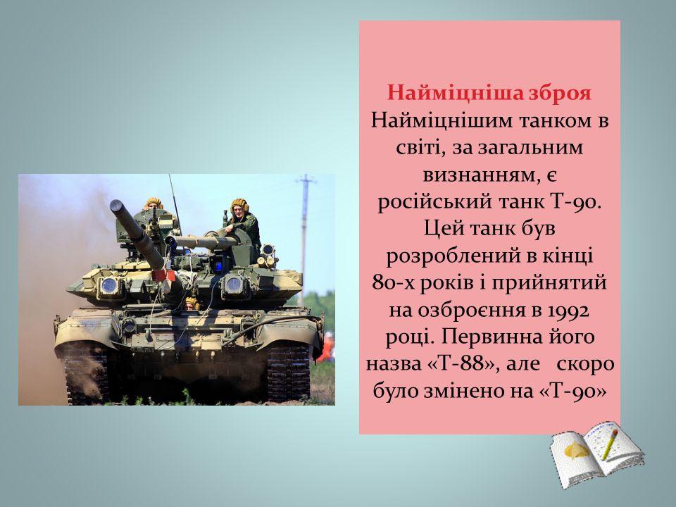 Найміцніша зброя Найміцнішим танком в світі, за загальним визнанням, є російський танк Т-90.