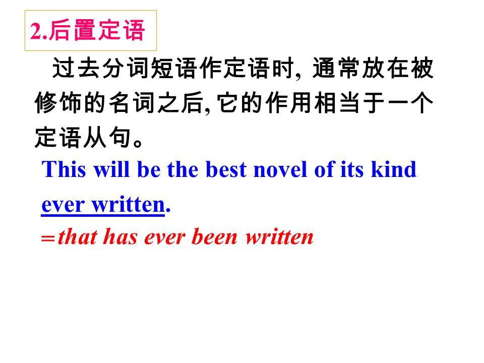 后置定语过去分词短语作定语时通常放在被修饰的名词之后它的