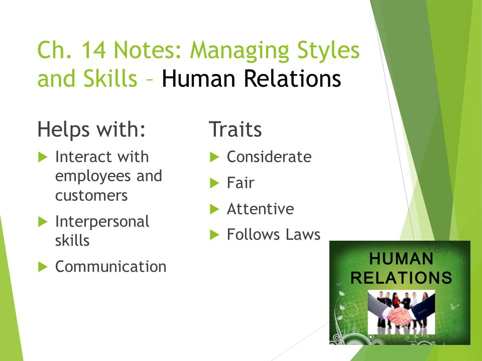 Ch. 14 Notes: Managing Styles and Skills – Human Relations Helps with:  Interact with employees and customers  Interpersonal skills  Communication