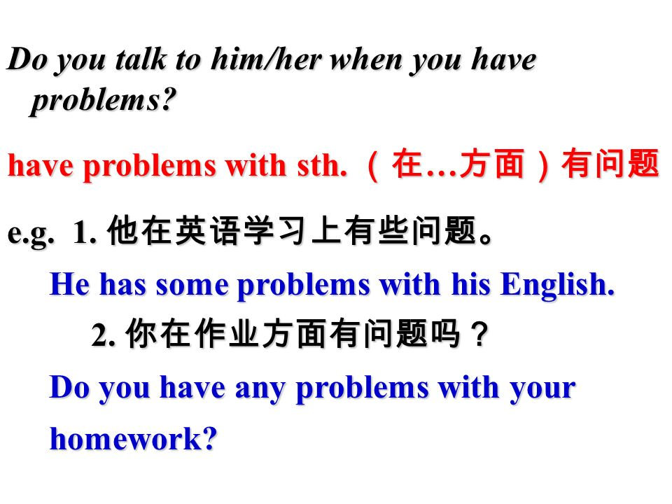 Do you talk to him/her when you have problems. have problems with sth.