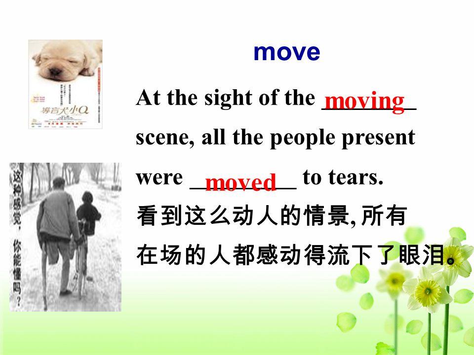过去分词表示它所修饰的名词或句子主语的心理感受或状态.