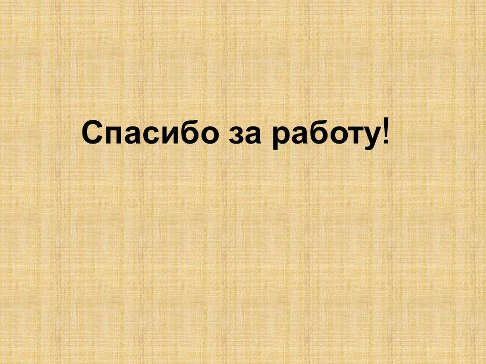 Курсовая работа Выполнила Констанденкова Светлана Ивановна  20 Спасибо за работу
