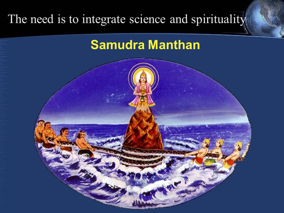 Samudra Manthan The need is to integrate science and spirituality