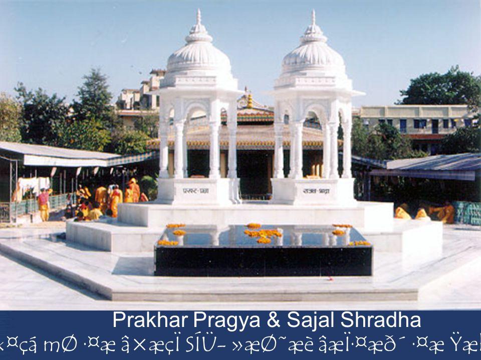 Prakhar Pragya & Sajal Shradha Ø黫¤çá mØ ·¤æ â×æçÏ SÍÜ- »æؘæè âæÏ·¤æð´ ·¤æ Ÿæhæ ·ð´¤¼ý