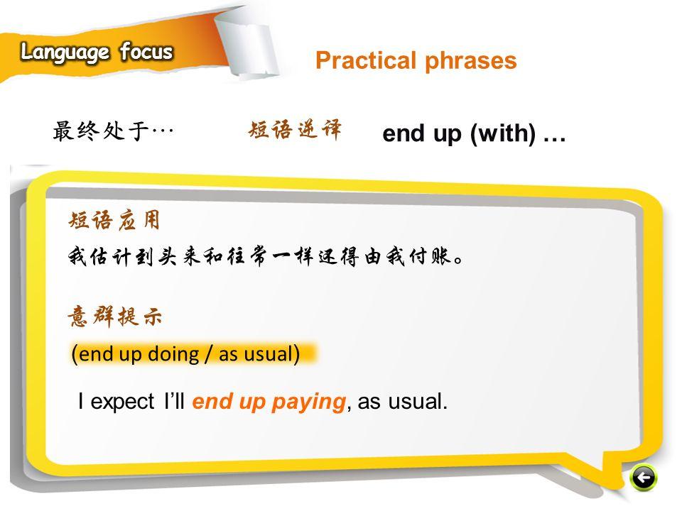 最终处于… ( end up doing / as usual ) I expect I'll end up paying, as usual.