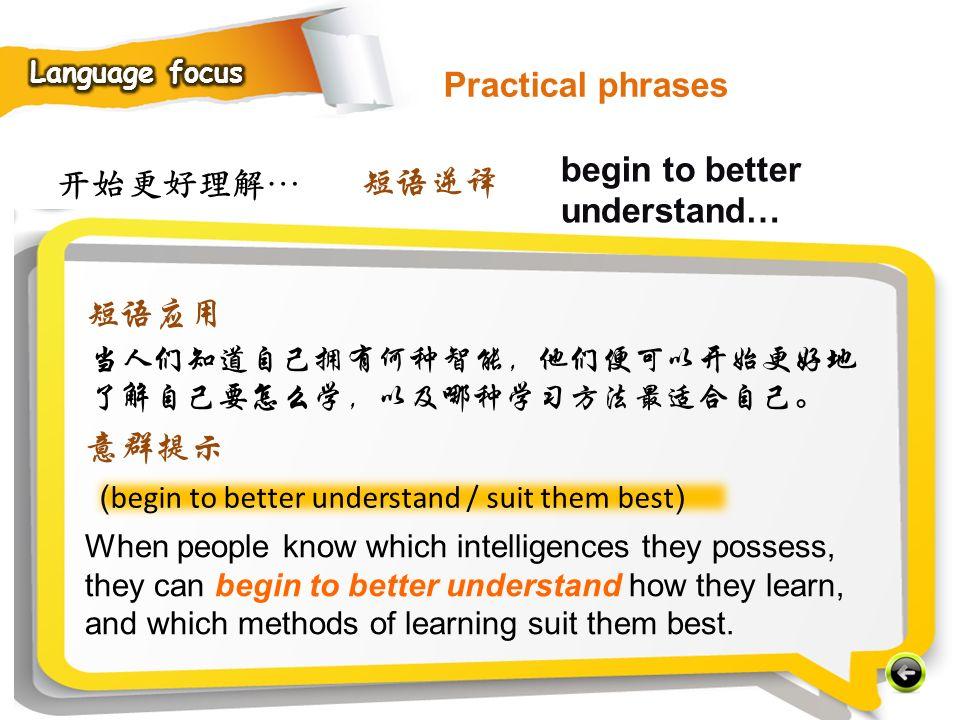 开始更好理解… ( begin to better understand / suit them best ) When people know which intelligences they possess, they can begin to better understand how they learn, and which methods of learning suit them best.