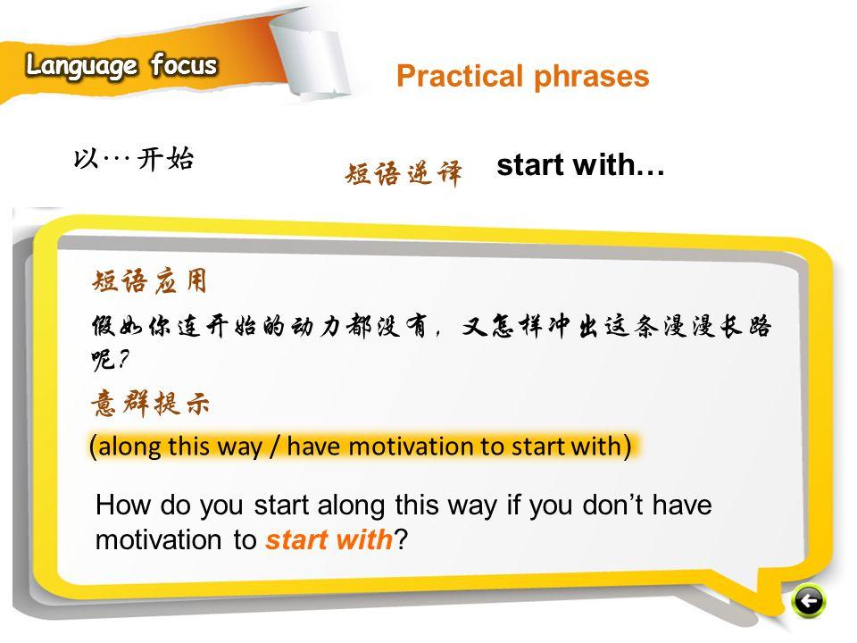 以…开始 ( along this way / have motivation to start with ) How do you start along this way if you don't have motivation to start with.
