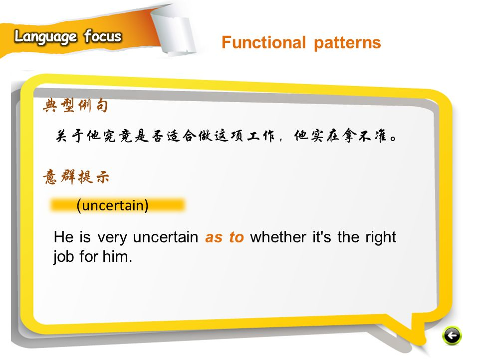 ( uncertain) He is very uncertain as to whether it s the right job for him.