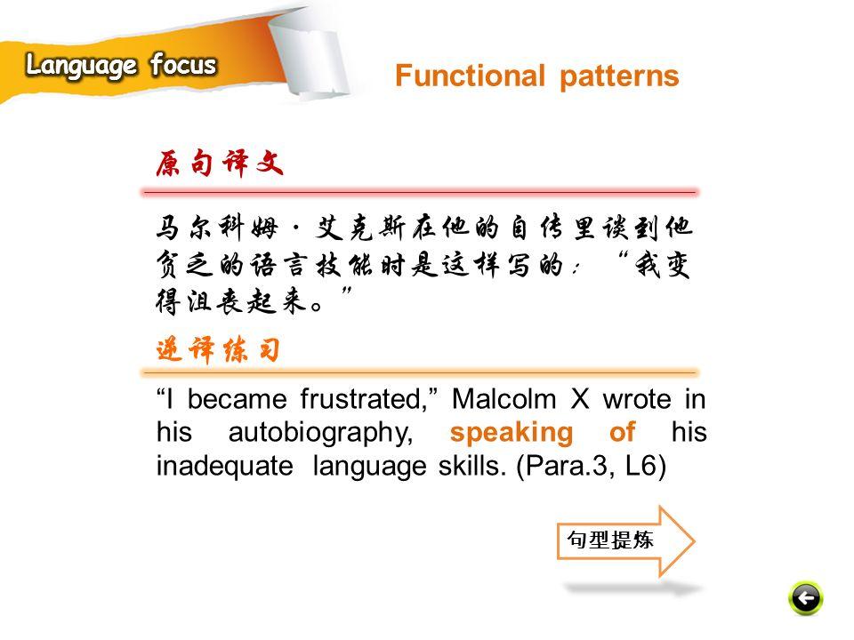 马尔科姆·艾克斯在他的自传里谈到他 贫乏的语言技能时是这样写的: 我变 得沮丧起来。 原句译文 逆译练习 I became frustrated, Malcolm X wrote in his autobiography, speaking of his inadequate language skills.