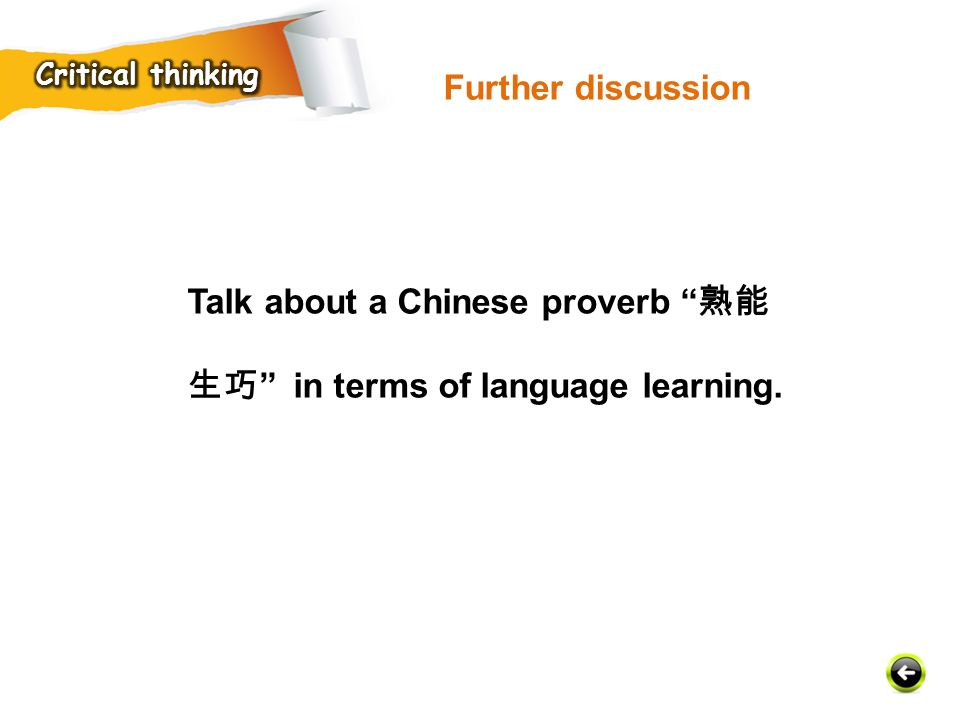 Talk about a Chinese proverb 熟能 生巧 in terms of language learning. Further discussion