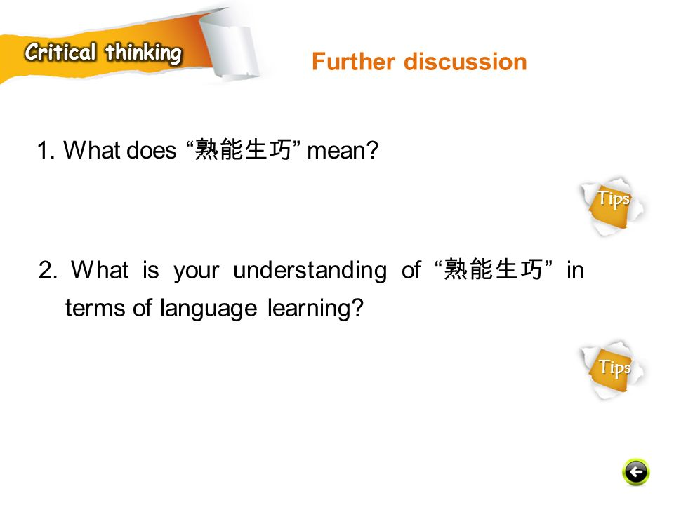 1.What does 熟能生巧 mean. 2.