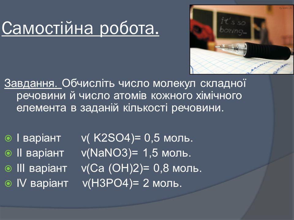 Алгоритм розв'язання  Обчислити число молекул складної речовини за формулою: N = v * N A.