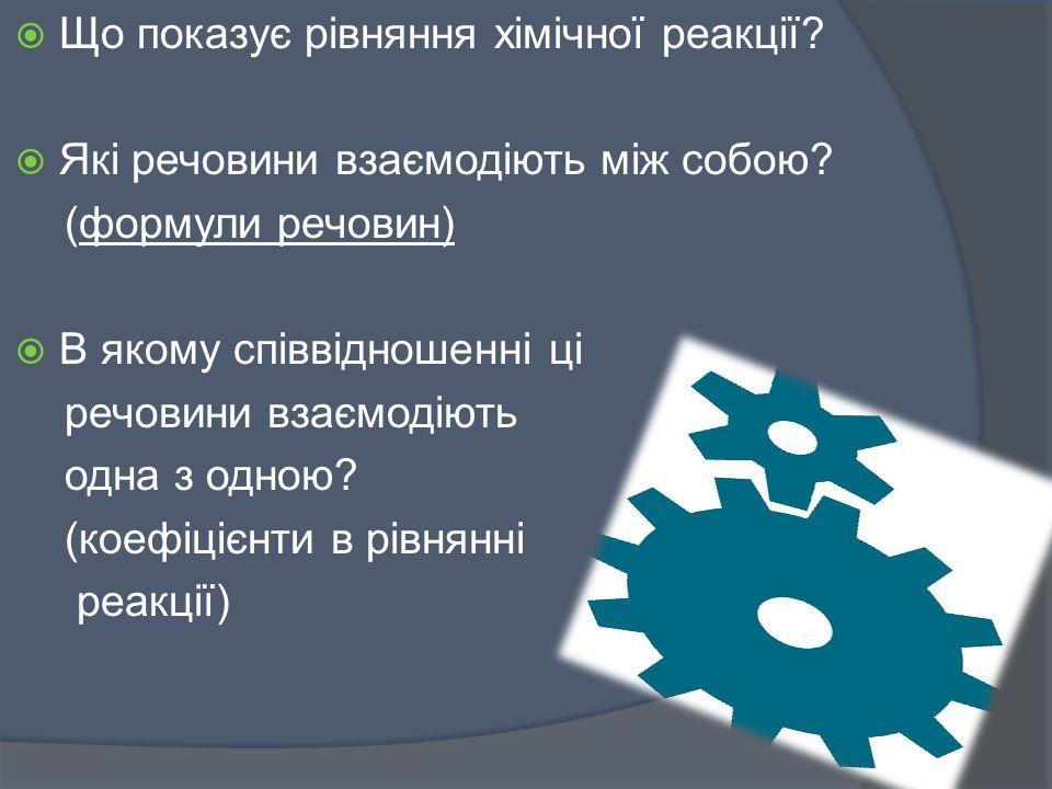Домашнє завдання.Опрацювати відповідний параграф підручника, відповісти на питання.