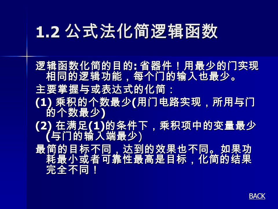 数字逻辑与数字集成电路 (第 2 版) 清华大学计算机系列教材 王尔乾