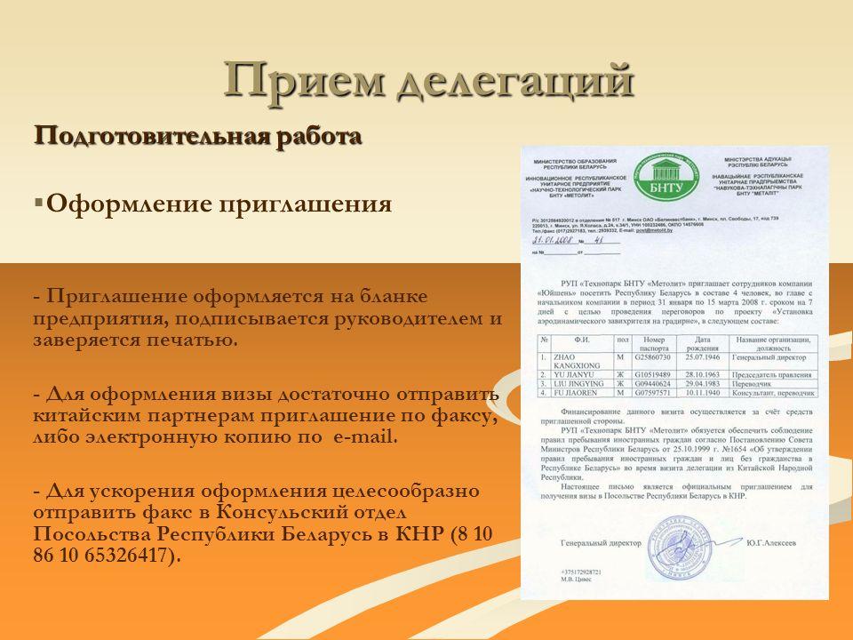 Приглашение иностранной делегации образец