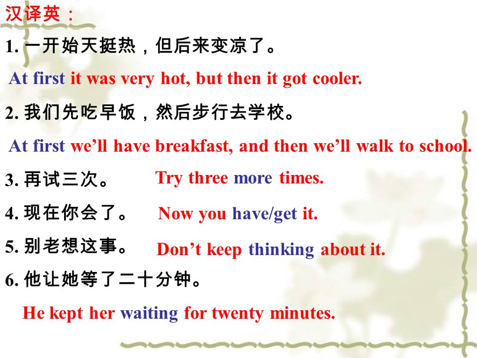 Language notes: 1. Slowly at first. = Speak slowly at first.