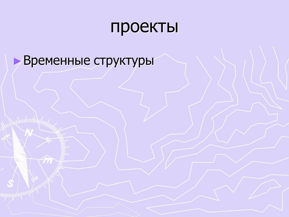 проекты ► Временные структуры