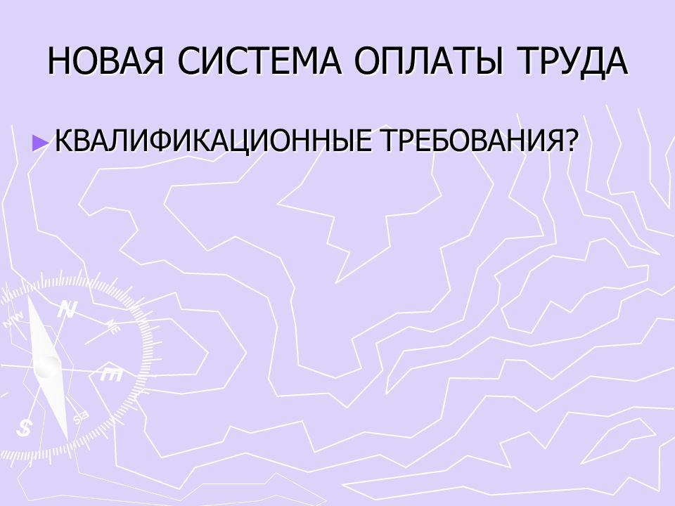 НОВАЯ СИСТЕМА ОПЛАТЫ ТРУДА ► КВАЛИФИКАЦИОННЫЕ ТРЕБОВАНИЯ