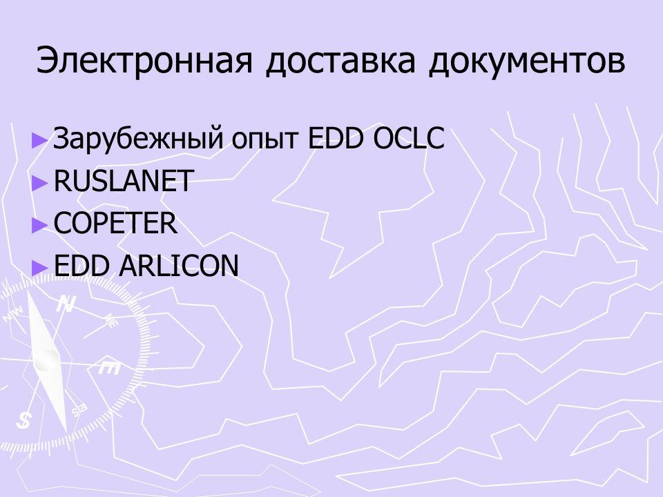 Электронная доставка документов ► ► Зарубежный опыт EDD OCLC ► ► RUSLANET ► ► COPETER ► ► EDD ARLICON