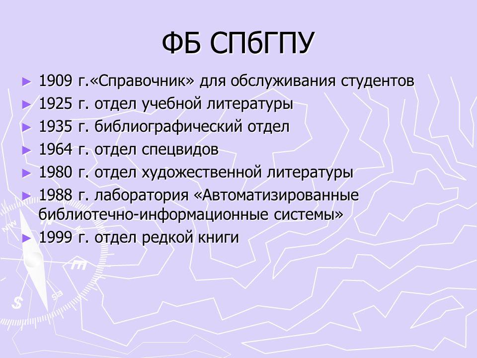 ФБ СПбГПУ ► 1909 г.«Справочник» для обслуживания студентов ► 1925 г.