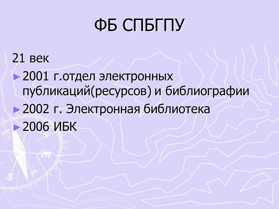 ФБ СПБГПУ 21 век ► 2001 г.отдел электронных публикаций(ресурсов) и библиографии ► 2002 г.
