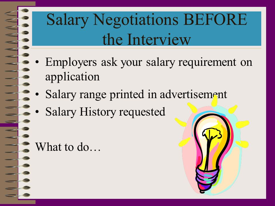 what is a salary requirement