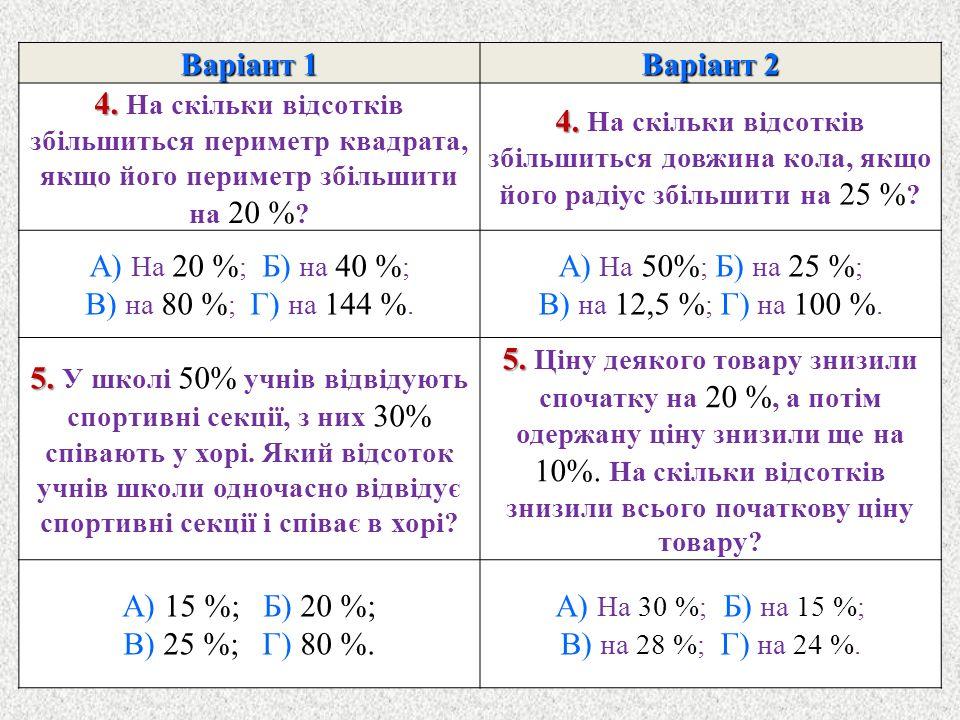 Варiант 1 Варiант 2 4. 4.