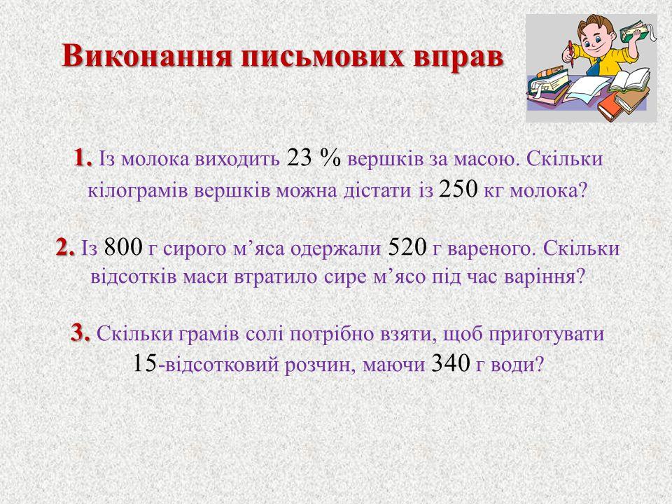 1. 1. Із молока виходить 23 % вершкiв за масою.