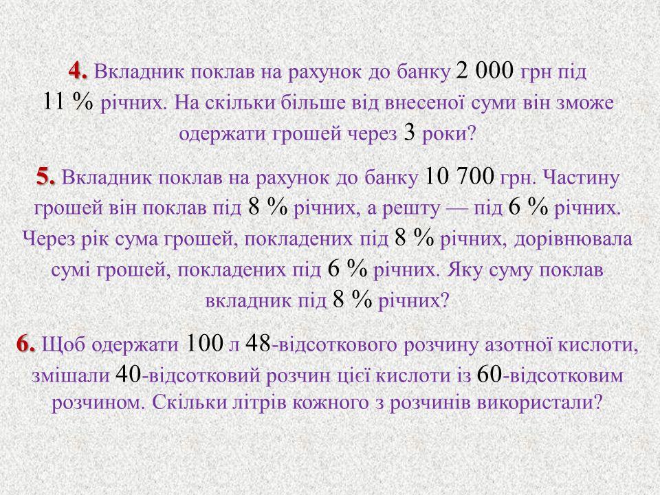 4. 4. Вкладник поклав на рахунок до банку 2 000 грн пiд 11 % рiчних.
