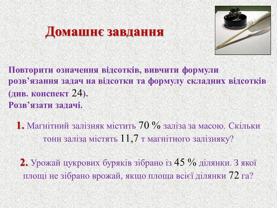 1. 1. Магнiтний залiзняк мiстить 70 % залiза за масою.