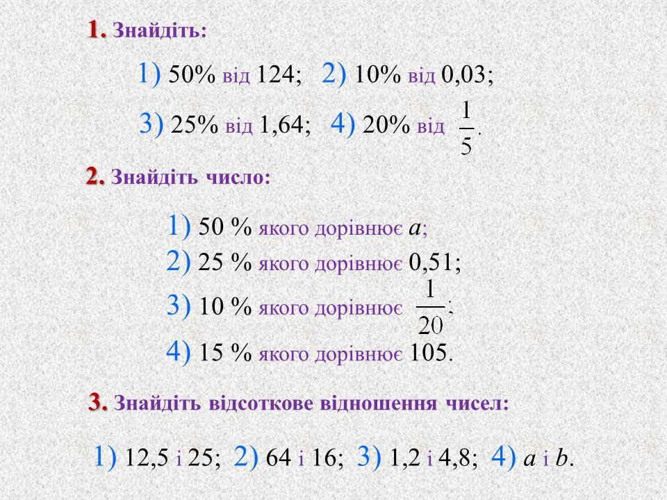 1. 1. Знайдiть: 1) 50 % якого дорiвнює a ; 2) 25 % якого дорiвнює 0,51; 3.