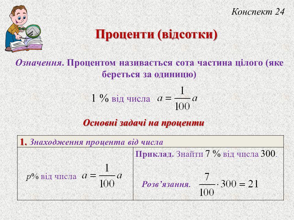 1. 1. Знаходження процента вiд числа Приклад. Знайти 7 % вiд числа 300.